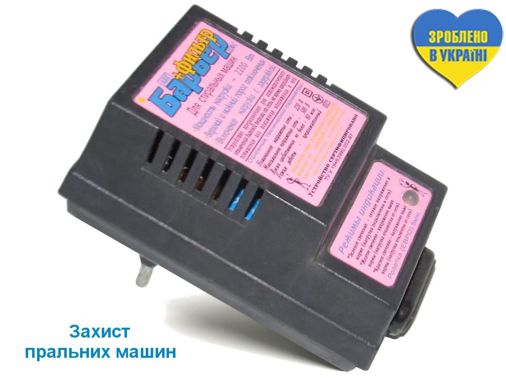 "Реле напруги ""Бар'єр-2ПЗФ-с"""