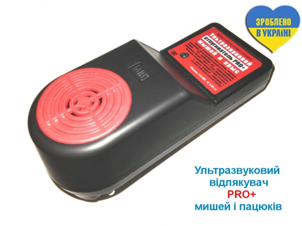 Ультразвуковий відлякувач УЗВ-002