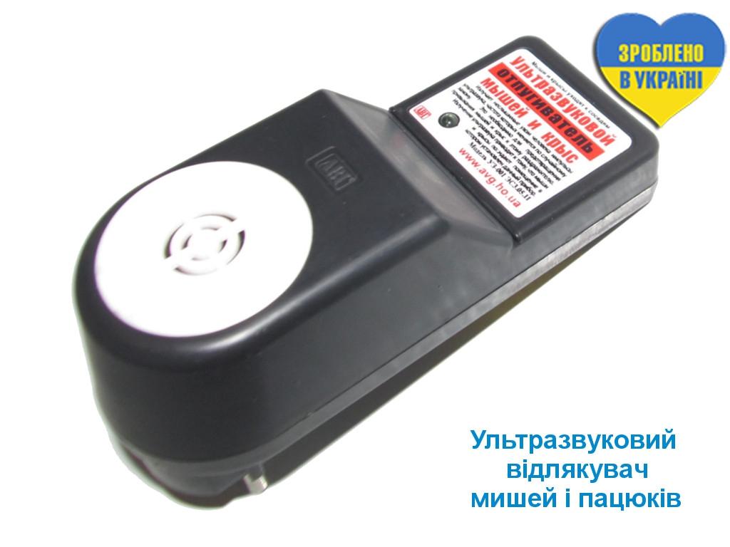 Ультразвуковий відлякувач УЗВ-001