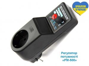 """Регуляторпотужності """"PM-500"""""""